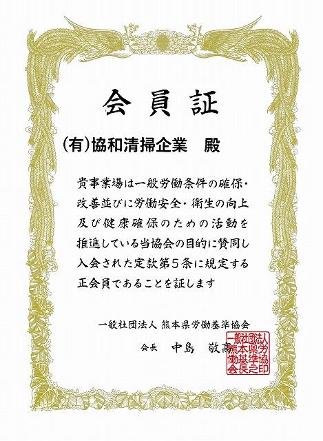 熊本県労働基準協会